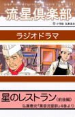 流星倶楽部 「星のレストラン(前編)(後編)」