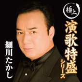 """""""極上演歌特盛""""シリーズ 細川たかし"""
