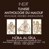 Tunisie. Anthologie du Malouf, Vol. 5. Nûba al-Sîka