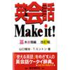 山口俊治・T.ミントン - 英会話Make It! 基本表現編(2) アートワーク