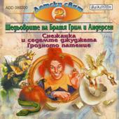 Children's Stories In Bulgarian, Vol. 2
