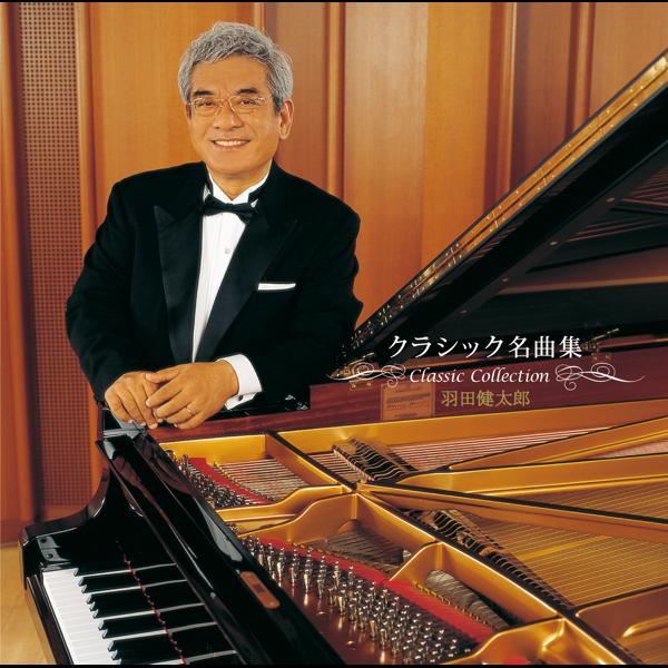 羽田健太郎の「決定盤!!羽田健太郎 / クラシック名曲集 ベスト」を ...