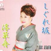 Shigurezaka
