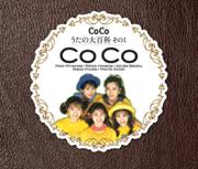 CoCo Uta no Daihyakka Sono1 - COCO - COCO