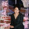 Sakuraga Saita - Mika Hino