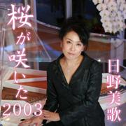 Sakuraga Saita - Mika Hino - Mika Hino