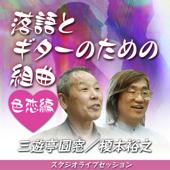 落語とギターのための組曲 (色恋編)