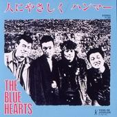 THE BLUE HEARTS - Hito Ni Yasashiku