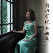 Kenchana  - Daijoubu - Yuki Maeda - Yuki Maeda