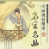 China Classic Orchestra 3: Southen Guzheng - Little A