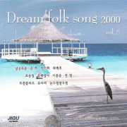 Dream Folk Songs 2000 (드림포크송 2000), Vol. 5 - Various Artists - Various Artists