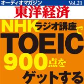 オーディオマガジン東洋経済Vol.21 『NHKラジオ講座でTOEIC900点をゲットする』