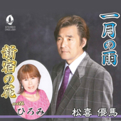 [Download] Shinjyukunohana MP3