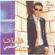 Maher Halabi Ya Zareef Atool - Maher Halabi