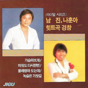 Nam Jin  & Na Hoon-A Hit Music Complete Collection - Nam Jin & Na Hoon-A - Nam Jin & Na Hoon-A