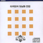 Gypsy Woman 집시 여인  Lee Chi Hyun & His Friends 이치현과 벗님들  - Lee Chi Hyun & His Friends 이치현과 벗님들