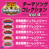 Super Sentai Series: Theme Songs Collection, Vol. 4 - Various Artists