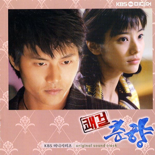 My girl korean drama ost