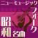 Hoku Hoku To No Kaze (Originally Performed by NSP) - Vega Orgel