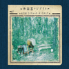 Wa-Gakki De Ghibli - AUN J Classic Orchestra