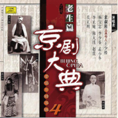 京劇大典 4 老生篇之四 (Masterpieces of Beijing Opera Vol. 4)