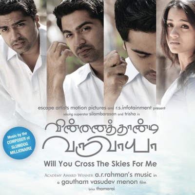 Aaromale - A. R. Rahman & Alphons Joseph
