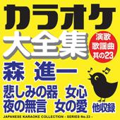 Japanese Karaoke Collection - Enka & Popular Song Series No.23- (Shinichi Mori)