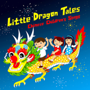 Little Dragon Tales: Chinese Children's Songs (Bonus Track Version) - The Shanghai Restoration Project - The Shanghai Restoration Project