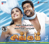 Singam (Original Motion Picture Soundtrack)  EP-Devi Sri Prasad