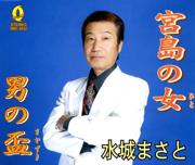 Miyajimanohito - Masato Mizuki - Masato Mizuki