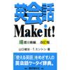 山口俊治・T.ミントン - 英会話Make It! 場面攻略編(2) アートワーク