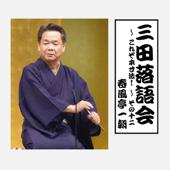 三田落語会~これぞ本寸法!~その12