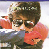 Jeon Yeong Rok Hit Complete Collection (전영록 히트곡 전집)-Jeon Young Rok