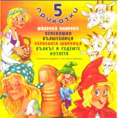 5 Prikazki (5 Fairytales)
