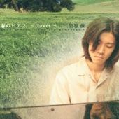 エルガー:愛のあいさつ op.12 artwork