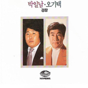 Park Il Nam & O Ki Taek - Songs That Call Together (박일남 & 오기택 경창) - Park Il Nam (박일남) & O Ki Taek (오기택) - Park Il Nam (박일남) & O Ki Taek (오기택)