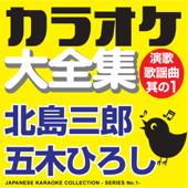 カラオケ大全集 演歌・歌謡曲 其の1 ― 北島三郎/五木ひろし ―