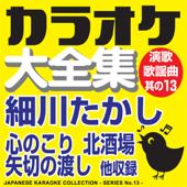 [Download] 北酒場 (オリジナル歌手:細川たかし) MP3