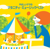 やさしいママのマタニティ・ミュージックベスト from HiHiRecords