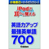 「iPodで耳から覚える 最強英単語700」