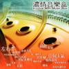 濃情音樂盒 (Instrumental) - 純音樂