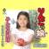 Ringoxtuko - atsuko