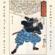 Miyamoto Musashi - A Book of Five Rings: The Strategy of Musashi (Unabridged)