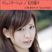 [Download] Comunication MP3
