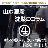 ラジオ日本番組シリーズ「山本夏彦 沈黙のコラム 4 1996年11月」~はじめ怪しみ次いで笑った~