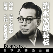 Shimizu Jirochiyou Den - Sanjiutsukoku Douchiyu -