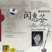 Master of Traditional Chinese Music - Erhu Artist Min Huifen
