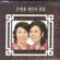 Mapo Terminal (마포종점) - Silver Bell Sisters (은방울자매)