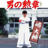 男の勲章 -復活-/嶋 大輔ジャケット画像