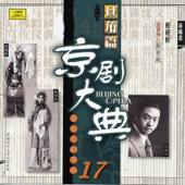 京劇大典 17 旦角篇之六 (Masterpieces of Beijing Opera Vol. 17) - EP